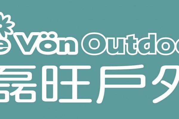 Le Von Outdoor 磊旺戶外