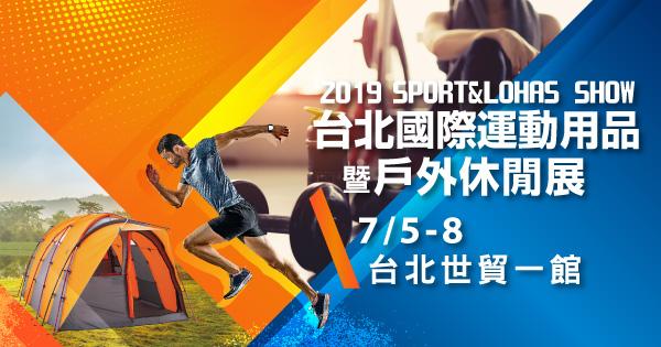 2019/07/05-07/08 2019台北國際運動用品暨戶外休閒展