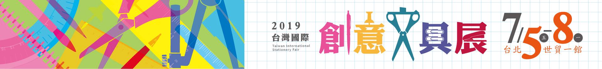 2019台灣國際創意文具展