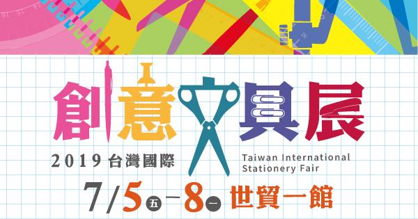 2019/07/05-07/08 2019台北創意文具展