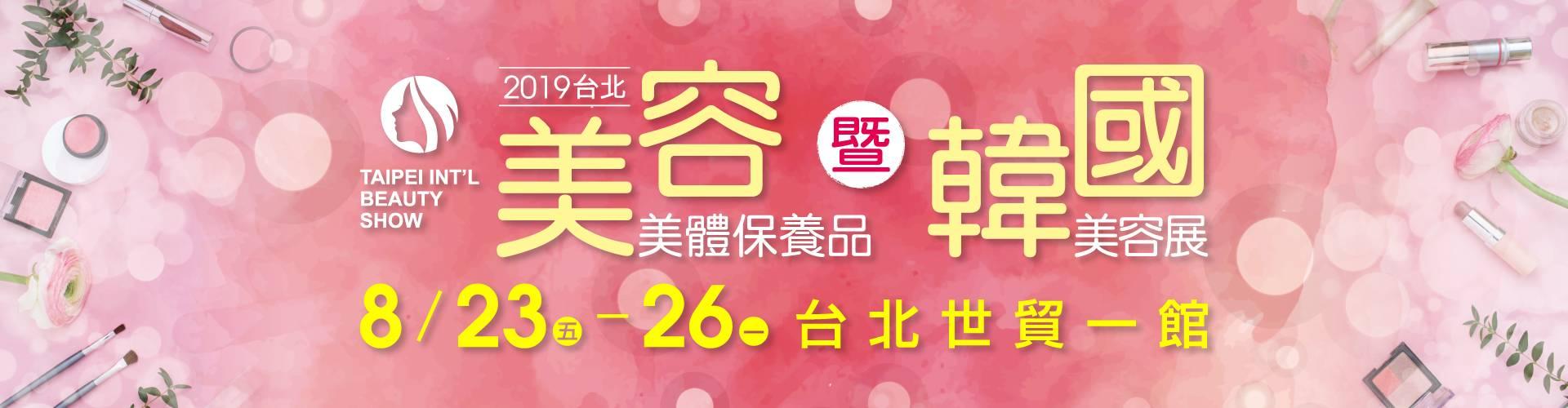 2019台北美容美體保養品暨韓國美容展