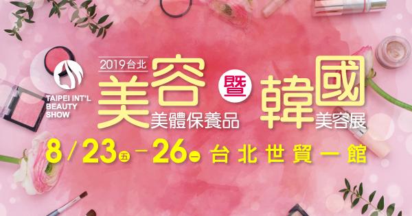 2019/08/23-08/26 第12屆台北國際美容美體保養品暨韓國美容展