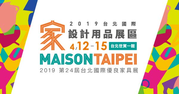 2019/04/12-04/15 2019台北國際家設計用品展