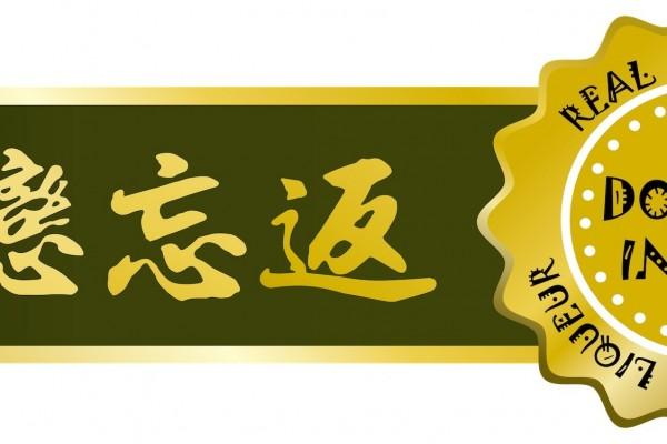 榴戀忘返-馬來西亞頂級貓山王榴槤酒
