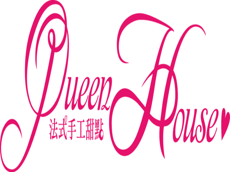 Queen House手工甜點