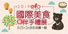 2019台灣國際美食暨伴手禮展 8/23-26世貿一館