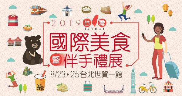 2019/08/23-08/26 2019台灣國際美食暨伴手禮展