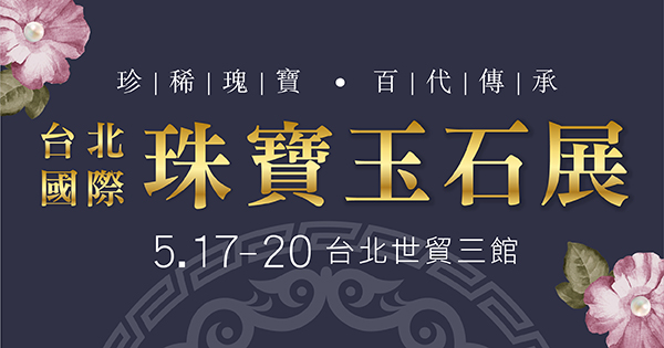 2019/05/17-05/20 2019台北國際珠寶玉石展