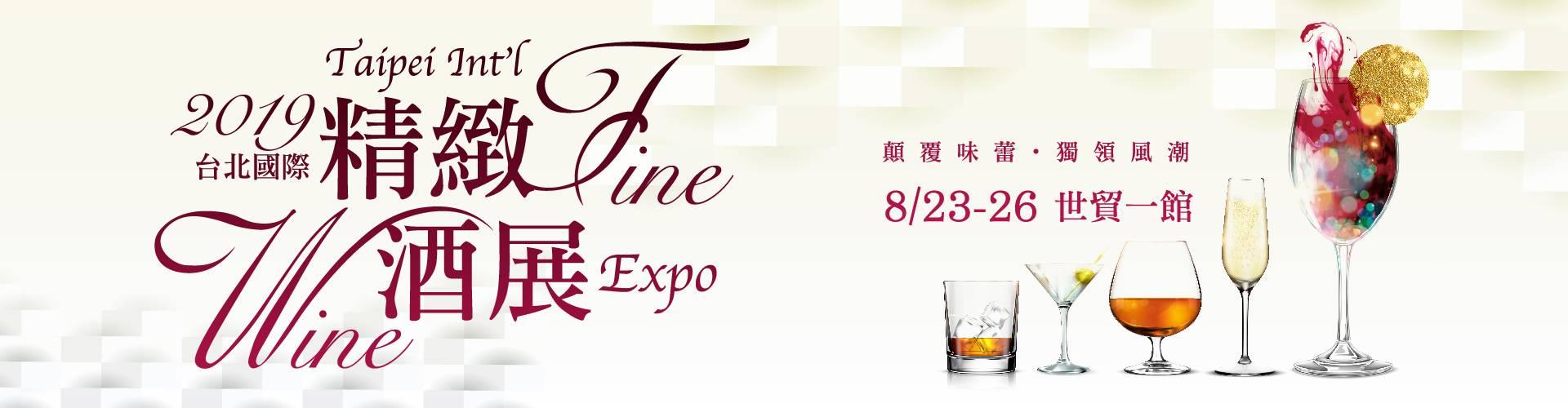2019台北國際精緻酒展