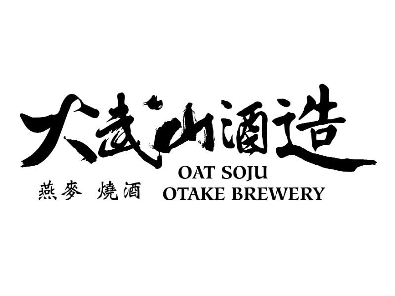 大武山酒造