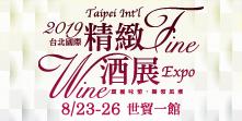 2019台北國際精緻酒展8/23-26世貿一館-年度品酒盛會