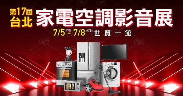 2019/07/05-07/08 第17屆台北家電空調影音展