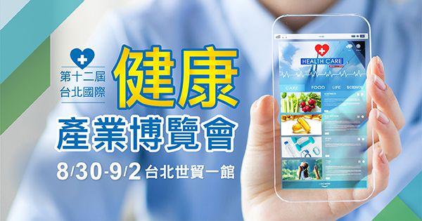 2019/08/30-09/02 第12屆台北國際健康產業博覽會暨生技應用保健品展