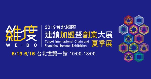 2019/06/13-06/16 第11屆台北國際連鎖加盟暨創業展