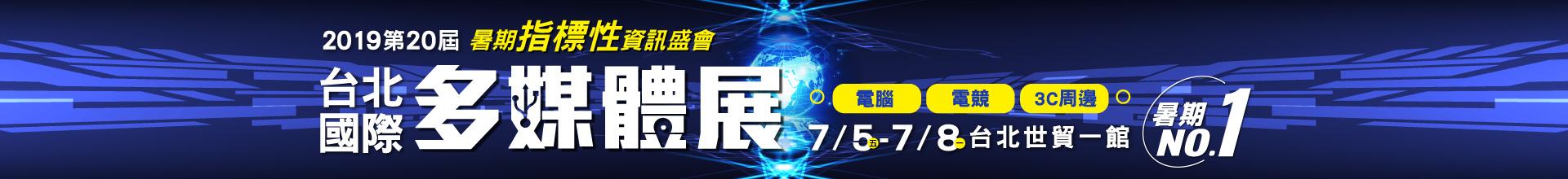2018台北多媒體大展