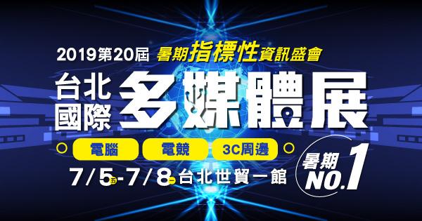 2019/07/05-07/08 第20屆台北國際多媒體展