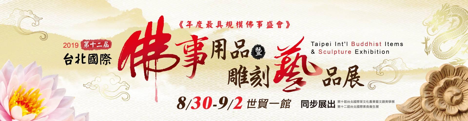 第12屆台北國際佛事用品暨雕刻藝品展