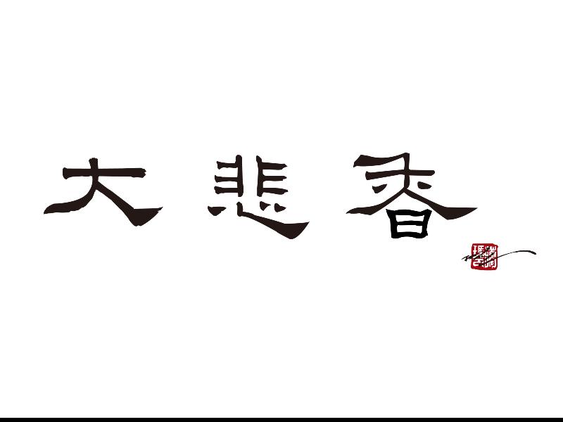 大悲香(妙蓮貿易有限公司)