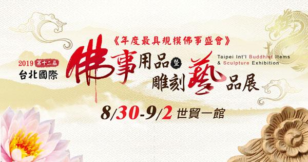 2019/08/30-09/02 第12屆台北國際佛事用品暨雕刻藝品展