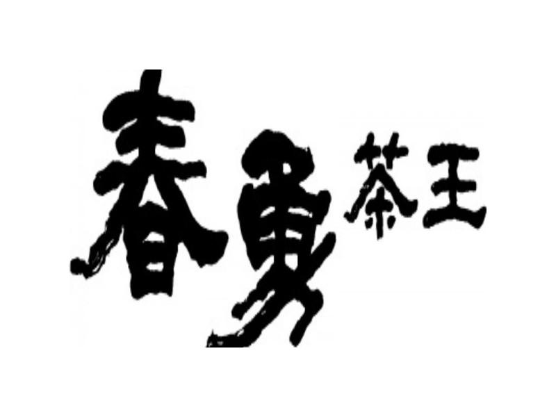 春勇茶王有限公司