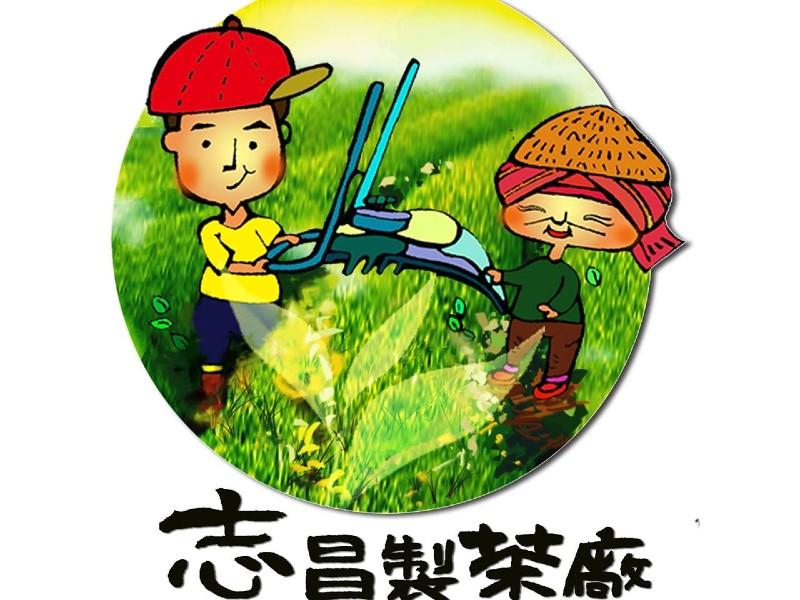 志昌製茶廠