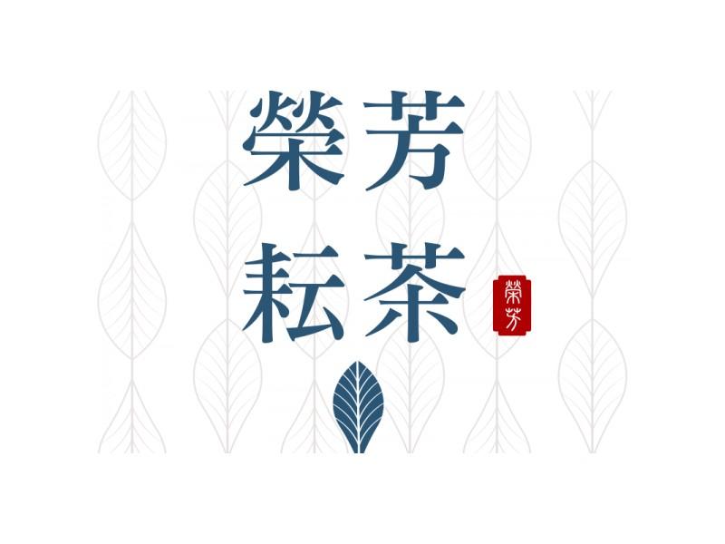 榮芳製茶廠