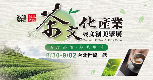 2019/08/30-09/02 2019台北國際茶文化產業暨文創美學展