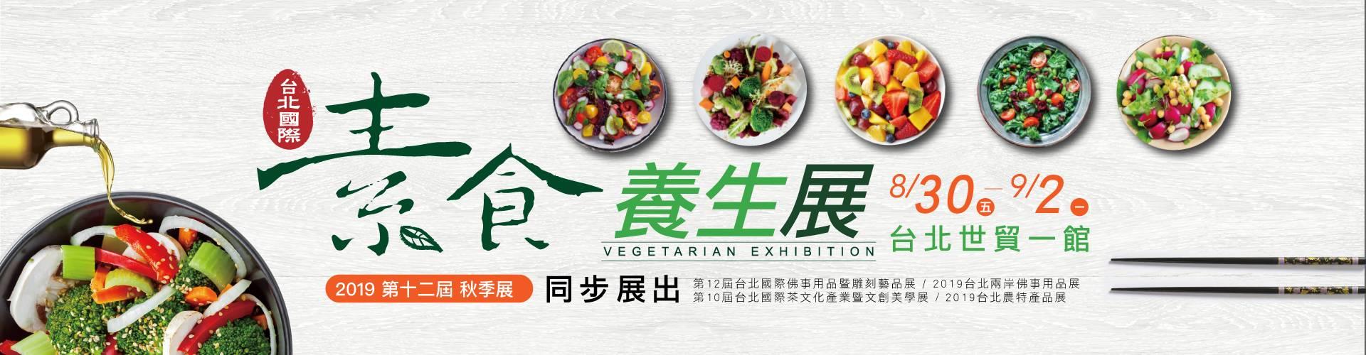 第12屆台北國際素食養生展(秋季展)