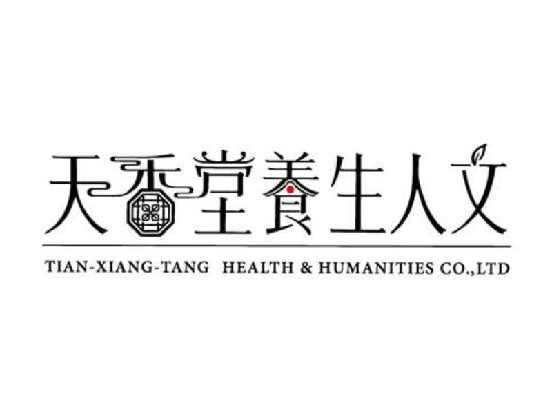 天香堂企業社