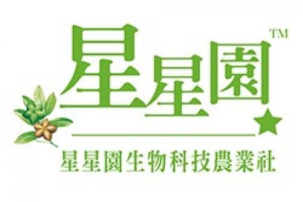 星星園生物科技農業社