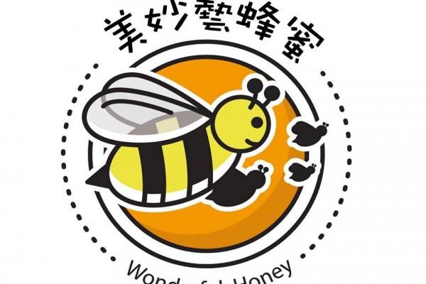 美妙藝蜂蜜