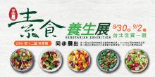 2019台北國際素食養生展8/30-9/2世貿一館|全國最大蔬食饗宴