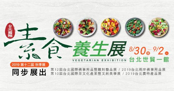 2019/08/30-09/02 第12屆台北國際素食養生展(秋季展)