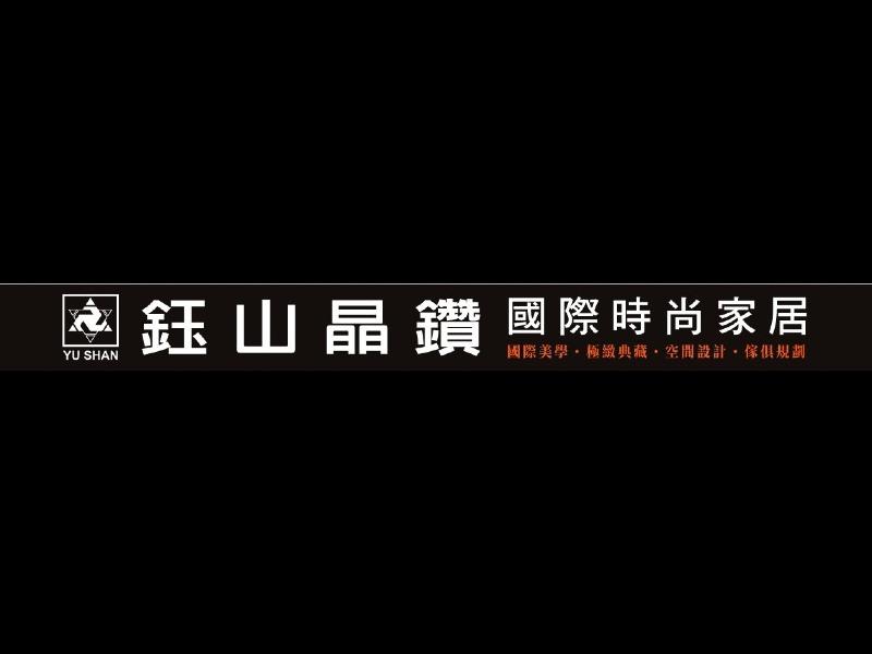 鈺山晶鑽國際時尚家居