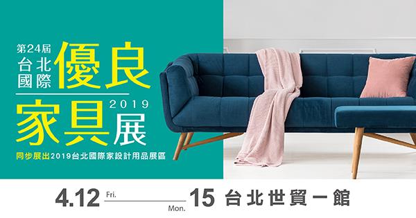 2019/04/12-04/15 第24屆台北國際優良家具展