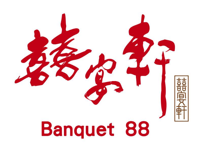 囍宴軒Banquet.88