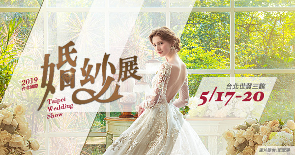 2019/05/17-05/20 2019台北國際婚紗展