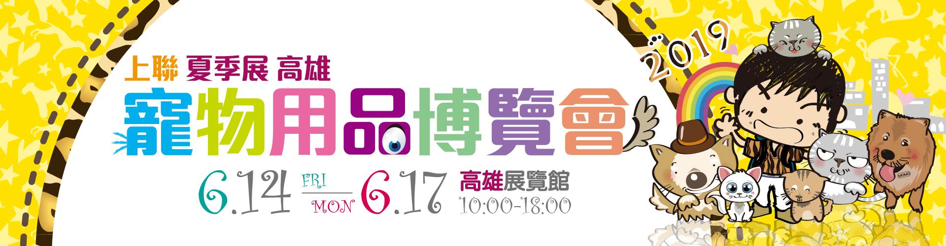 2019上聯高雄寵物用品博覽會(夏季展)