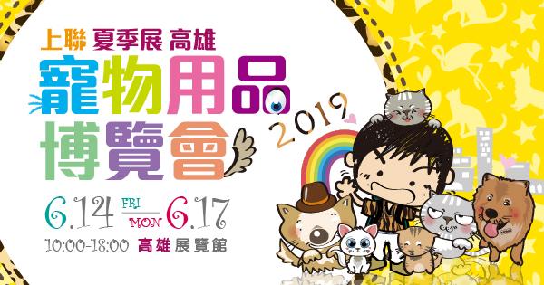 2019/06/14-06/17 上聯高雄寵物用品博覽會