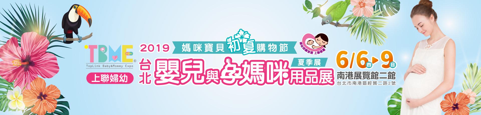 第21屆台北國際嬰兒與孕媽咪用品展(春夏季)
