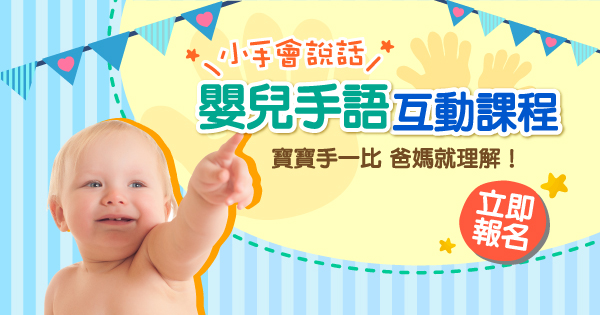 嬰兒手語互動課