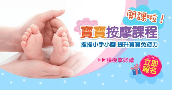 寶寶按摩課程