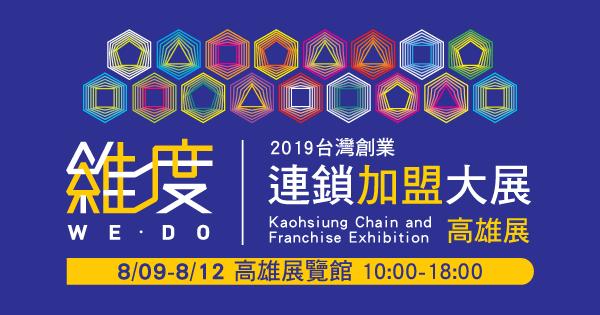 2019/08/09-08/12 台灣創業連鎖加盟大展-高雄展