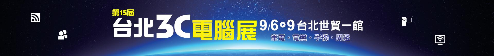 第15屆 台北3C電腦展