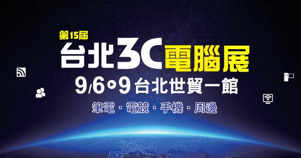 2019/09/06-09/09 第15屆 台北3C電腦展