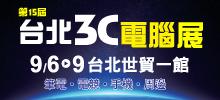 2019台北3C電腦展9/6-9/9世貿一館-開學季最強優惠
