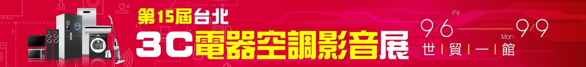 第15屆 台北3C電腦電器空調影音展