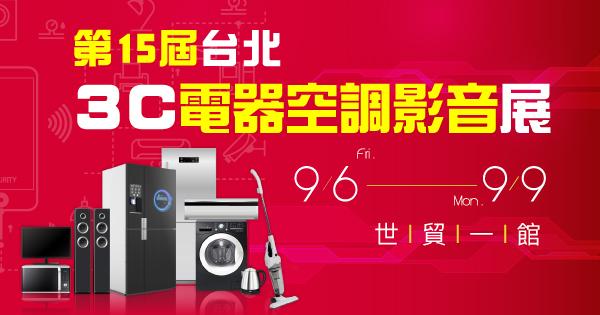 2019/09/06-09/09 第15屆 台北3C電腦電器空調影音展