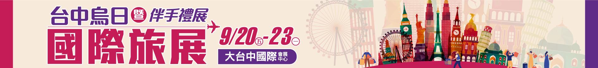 2019台中烏日旅展暨伴手禮展