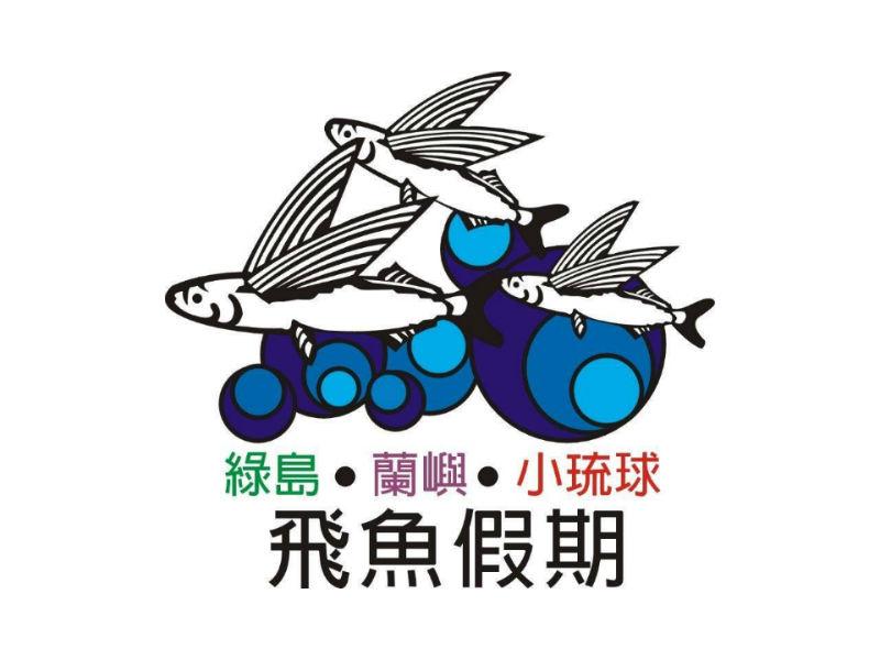 飛魚假期旅行社